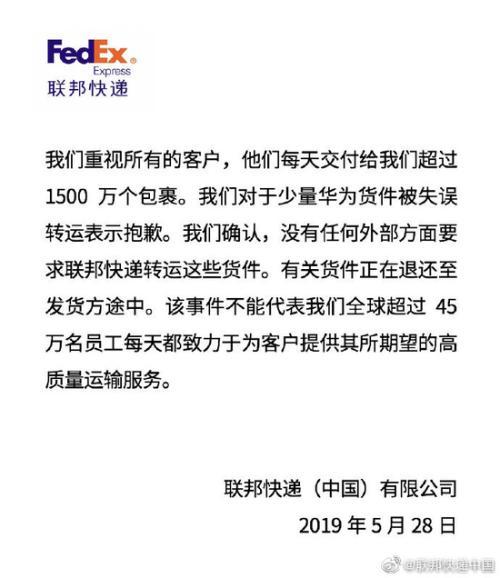 联邦快递公司将华为公司寄往中国的包裹转运到美国